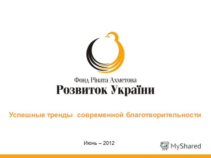 Успешные тренды современной благотворительности Июнь – 2012