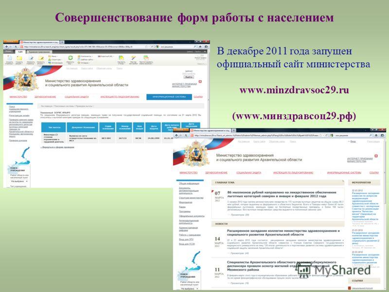 14 Совершенствование форм работы с населением В декабре 2011 года запущен официальный сайт министерства www.minzdravsoc29.ru (www.минздравсоц29.рф)