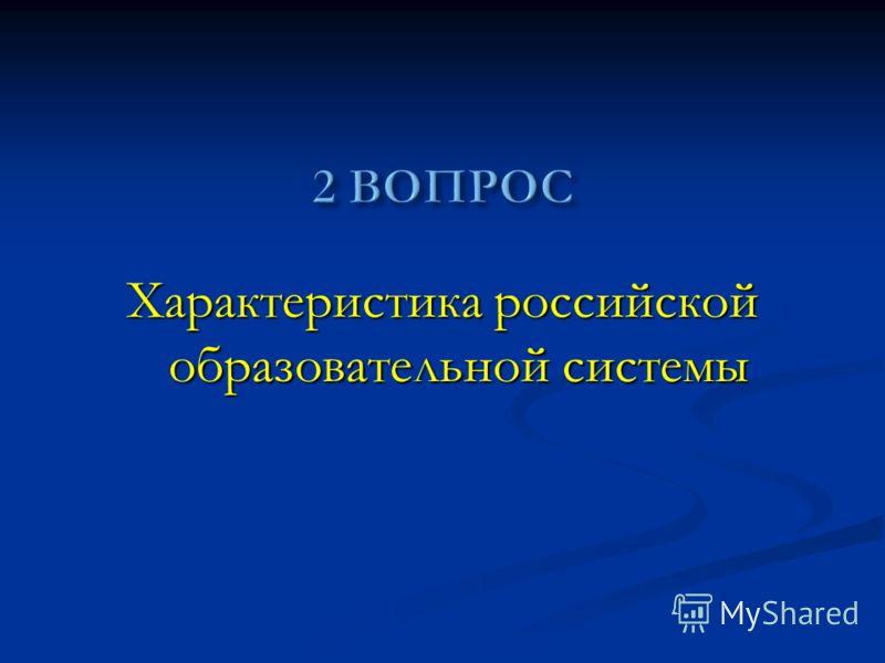Характеристика российской образовательной системы