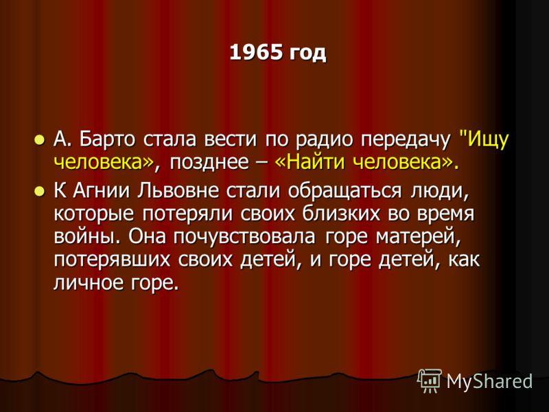 1965 год 1965 год А. Барто стала вести по радио передачу