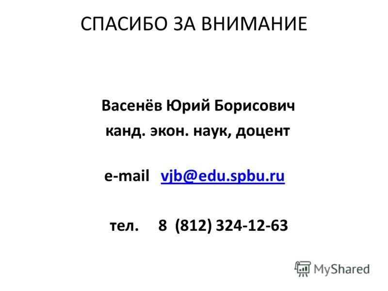 СПАСИБО ЗА ВНИМАНИЕ Васенёв Юрий Борисович канд. экон. наук, доцент e-mail vjb@edu.spbu.ruvjb@edu.spbu.ru тел. 8 (812) 324-12-63