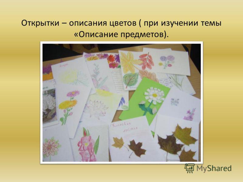 Открытки – описания цветов ( при изучении темы «Описание предметов).