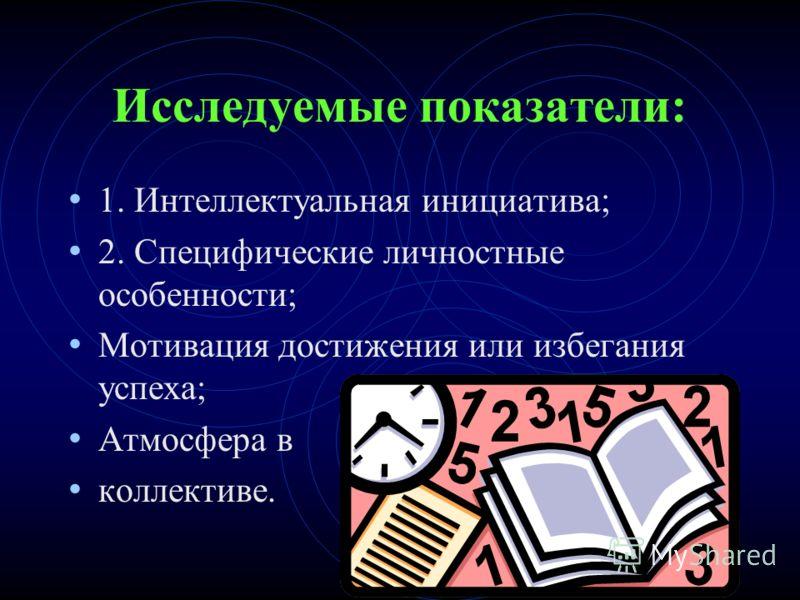 Исследуемые показатели: 1. Интеллектуальная инициатива; 2. Специфические личностные особенности; Мотивация достижения или избегания успеха; Атмосфера в коллективе.