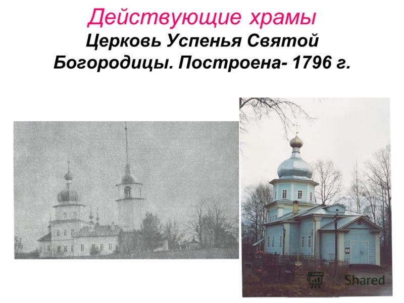 Действующие храмы Церковь Успенья Святой Богородицы. Построена- 1796 г.