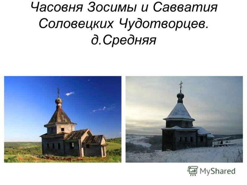Часовня Зосимы и Савватия Соловецких Чудотворцев. д.Средняя