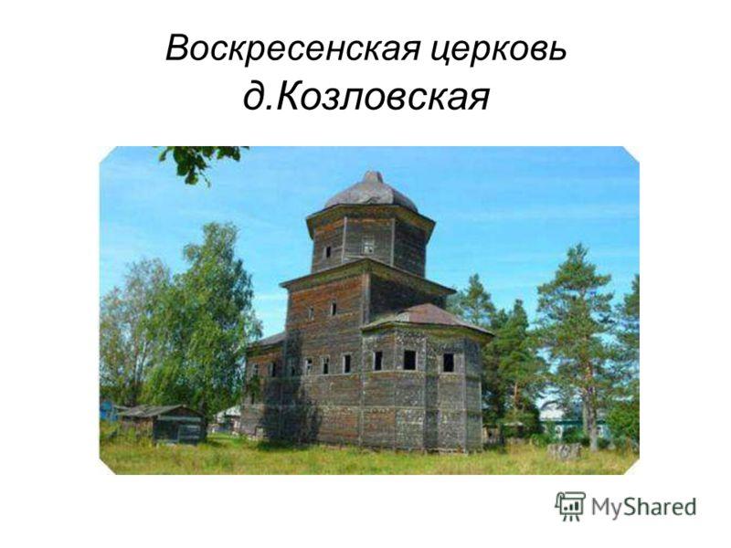 Воскресенская церковь д.Козловская