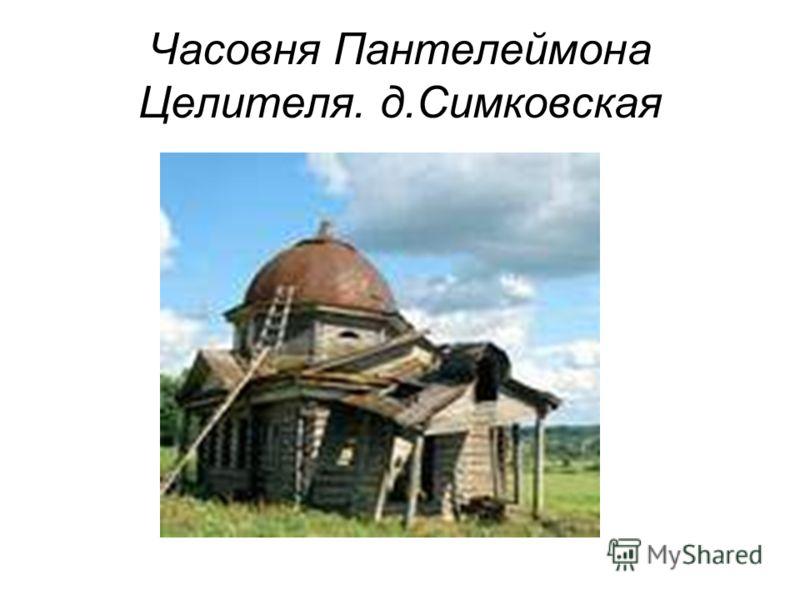 Часовня Пантелеймона Целителя. д.Симковская