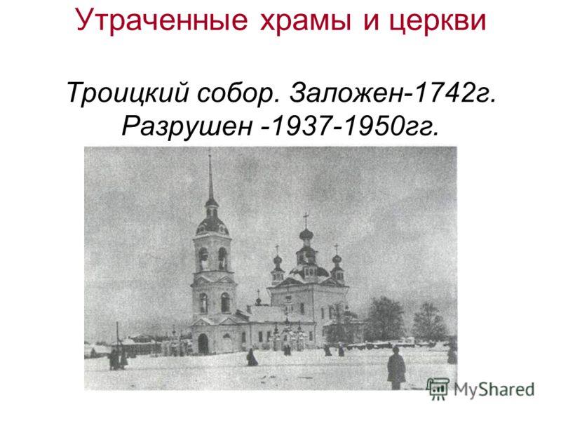 Утраченные храмы и церкви Троицкий собор. Заложен-1742г. Разрушен -1937-1950гг.