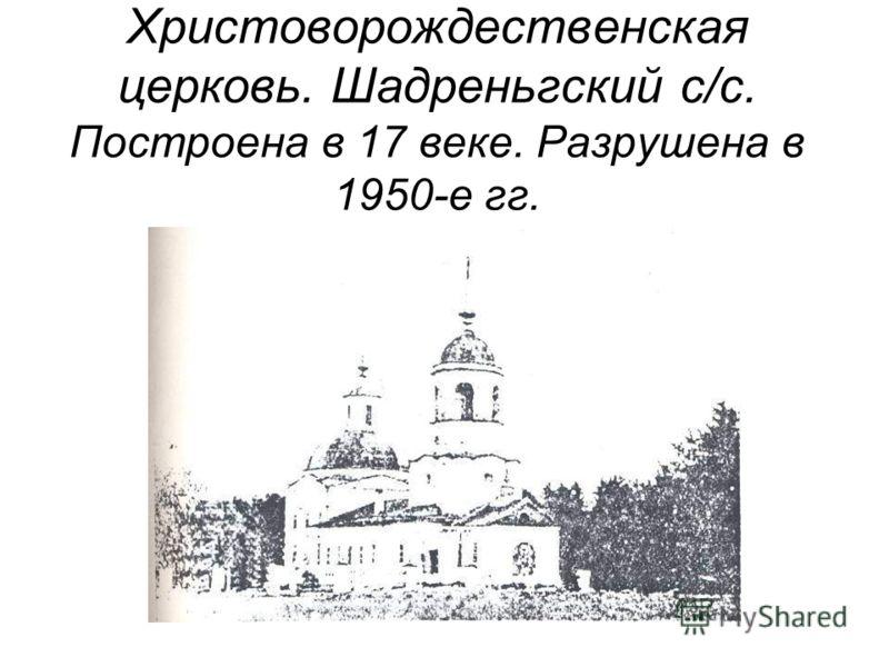 Христоворождественская церковь. Шадреньгский с/с. Построена в 17 веке. Разрушена в 1950-е гг.