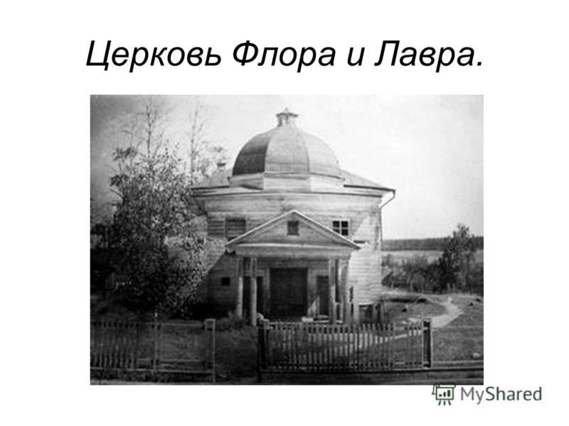 Церковь Флора и Лавра.