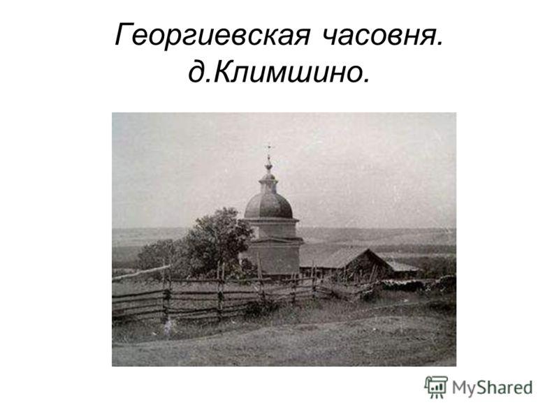 Георгиевская часовня. д.Климшино.