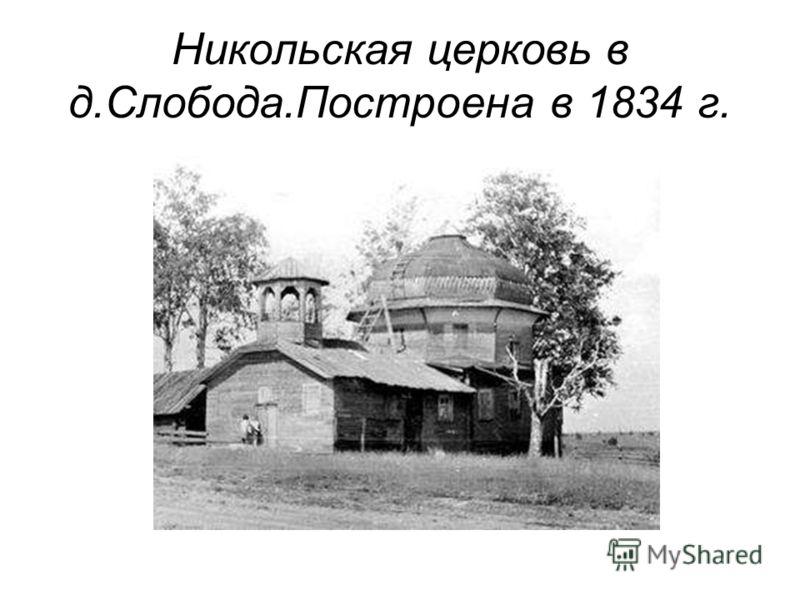 Никольская церковь в д.Слобода.Построена в 1834 г.