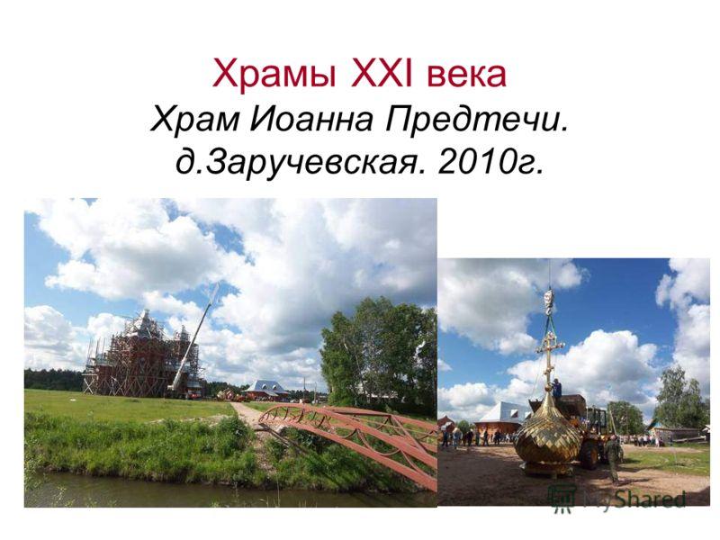 Храмы ХХI века Храм Иоанна Предтечи. д.Заручевская. 2010г.