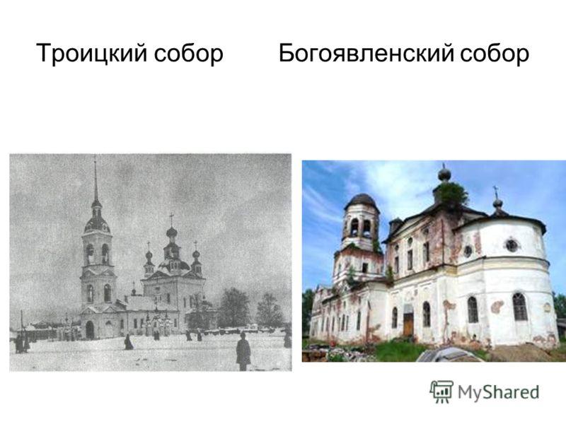 Троицкий собор Богоявленский собор