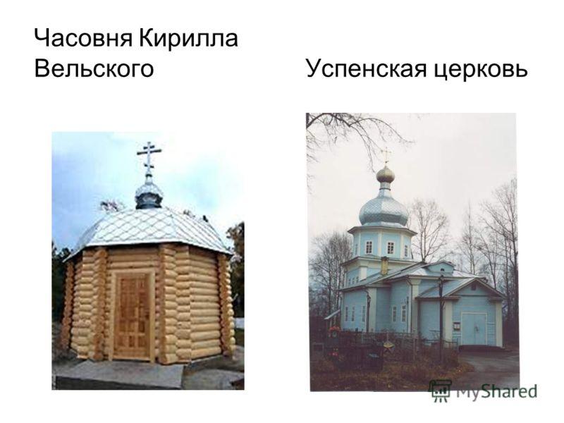 Часовня Кирилла Вельского Успенская церковь