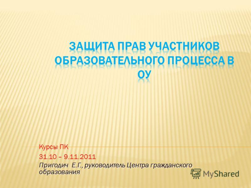 Курсы ПК 31.10 – 9.11.2011 Пригодич Е.Г., руководитель Центра гражданского образования