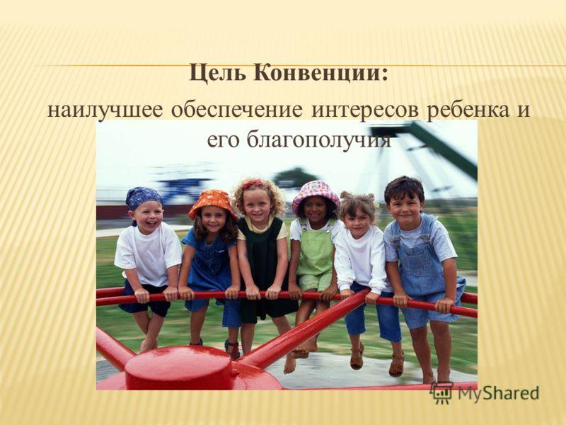 Цель Конвенции: наилучшее обеспечение интересов ребенка и его благополучия