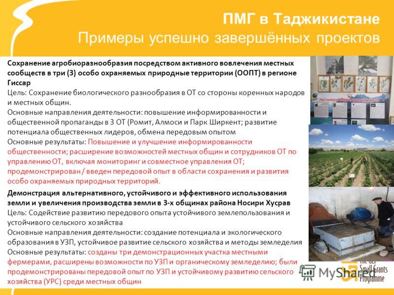 ПМГ в Таджикистане Примеры успешно завершённых проектов Сохранение агробиоразнообразия посредством активного вовлечения местных сообществ в три (3) особо охраняемых природные территории (ООПТ) в регионе Гиссар Цель: Сохранение биологического разнообр