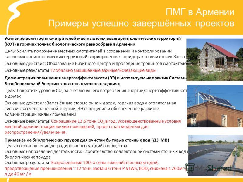 ПМГ в Армении Примеры успешно завершённых проектов Усиление роли групп смотрителей местных ключевых орнитологических территорий (КОТ) в горячих точках биологического разнообразия Армении Цель: Усилить положение местных смотрителей в сохранении и конт