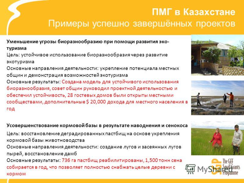 ПМГ в Казахстане Примеры успешно завершённых проектов Уменьшение угрозы биоразнообразию при помощи развития эко- туризма Цель: устойчивое использование биоразнообразия через развитие экотуризма Основные направления деятельности: укрепление потенциала