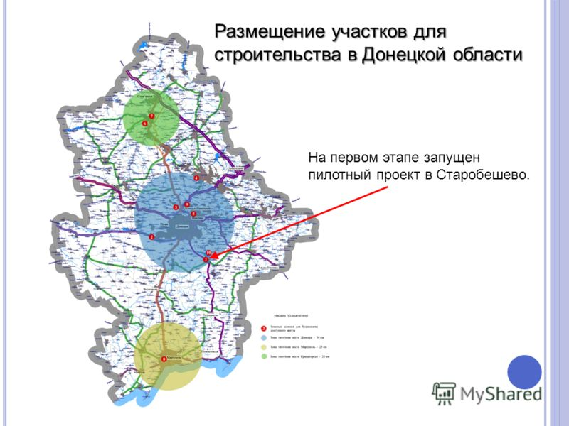 Размещение участков для строительства в Донецкой области На первом этапе запущен пилотный проект в Старобешево.