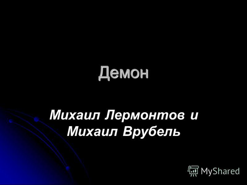 Демон Михаил Лермонтов и Михаил Врубель