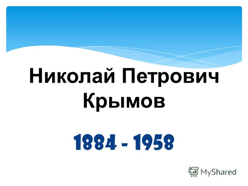 1884 - 1958 Николай Петрович Крымов