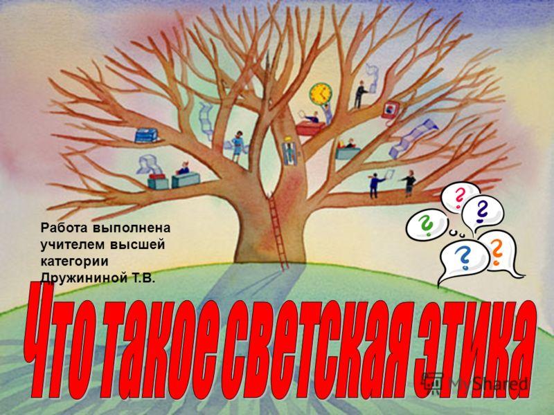 Работа выполнена учителем высшей категории Дружининой Т.В.