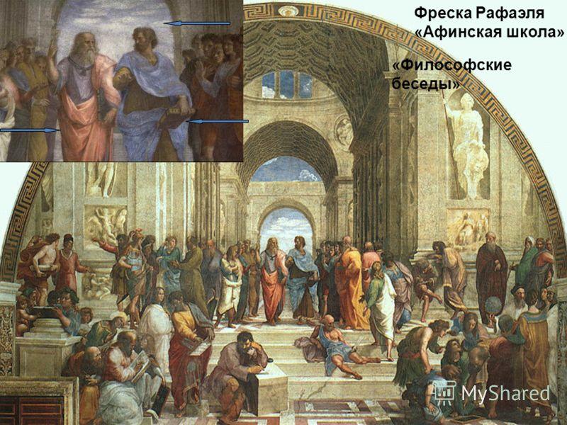Фреска Рафаэля «Афинская школа» «Философские беседы»