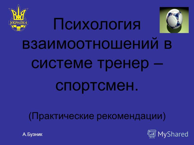 Психология взаимоотношений в системе тренер – спортсмен. (Практические рекомендации) А.Бузник