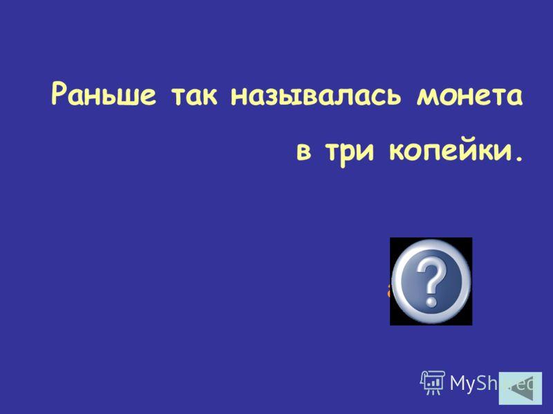 Кто начал чеканку монеты копейка ? Иван III