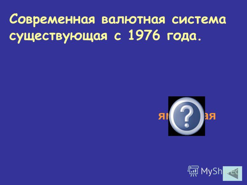 Какому ученому принадлежит работа «Общая теория занятости, процента и денег» ? Джон Кейнс