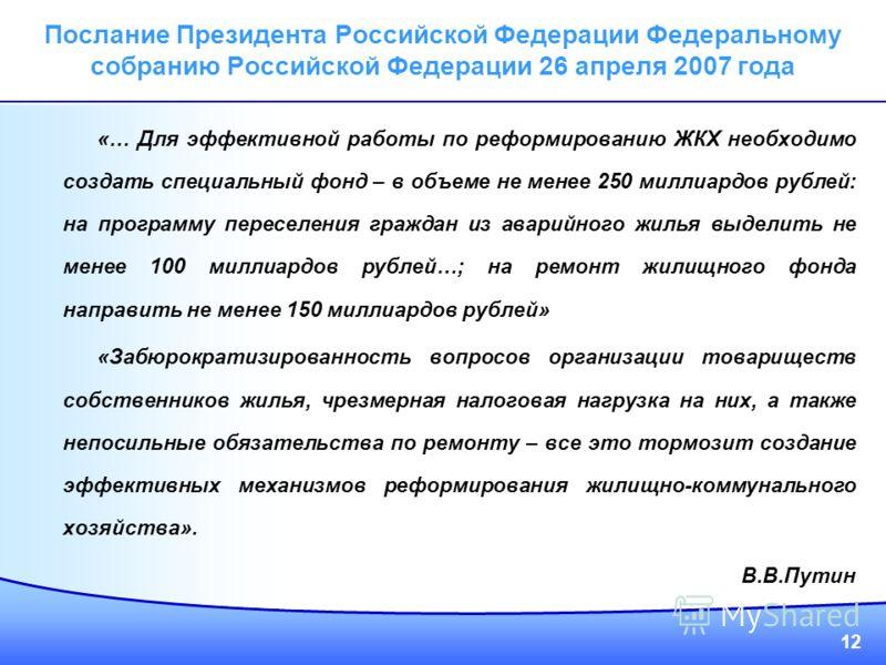 12 Послание Президента Российской Федерации Федеральному собранию Российской Федерации 26 апреля 2007 года «… Для эффективной работы по реформированию ЖКХ необходимо создать специальный фонд – в объеме не менее 250 миллиардов рублей: на программу пер