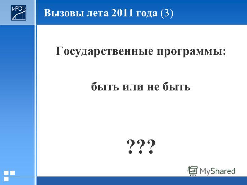 20.01.2006 Презентация Государственные программы: быть или не быть ??? Вызовы лета 2011 года (3)
