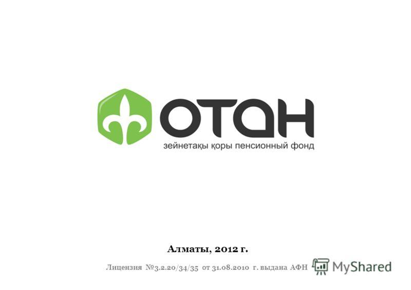 Алматы, 2012 г. Лицензия 3.2.20/34/35 от 31.08.2010 г. выдана АФН