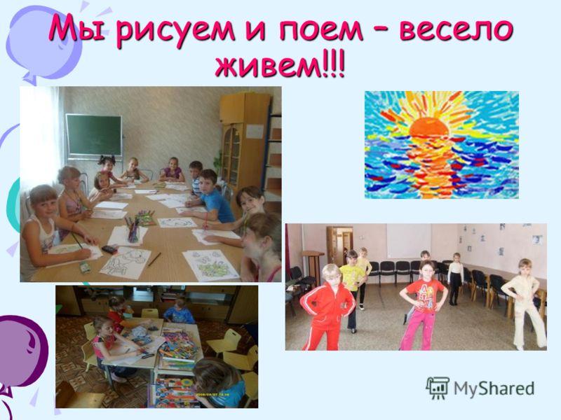 Мы рисуем и поем – весело живем!!!