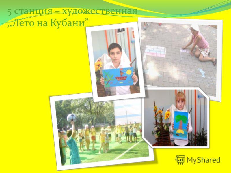 5 станция – художественная,,Лето на Кубани