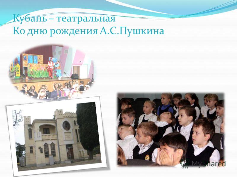 Кубань – театральная Ко дню рождения А.С.Пушкина