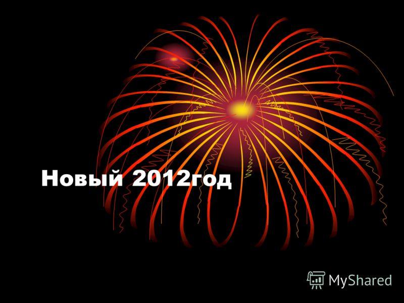 Новый 2012год