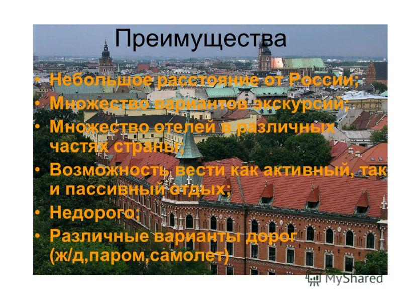 Преимущества Небольшое расстояние от России; Множество вариантов экскурсий; Множество отелей в различных частях страны; Возможность вести как активный, так и пассивный отдых; Недорого; Различные варианты дорог (ж/д,паром,самолет)