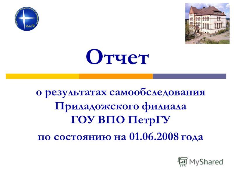 Отчет о результатах самообследования Приладожского филиала ГОУ ВПО ПетрГУ по состоянию на 01.06.2008 года