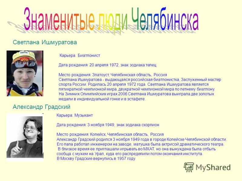 Карьера: Биатлонист Дата рождения: 20 апреля 1972, знак зодиака телец Место рождения: Златоуст, Челябинская область, Россия Светлана Ишмуратова - выдающаяся российская биатлонистка, Заслуженный мастер спорта России. Родилась 20 апреля 1972 года. Свет
