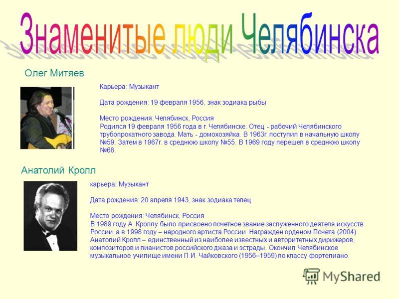 Карьера: Музыкант Дата рождения: 19 февраля 1956, знак зодиака рыбы Место рождения: Челябинск, Россия Родился 19 февраля 1956 года в г. Челябинске. Отец - рабочий Челябинского трубопрокатного завода. Мать - домохозяйка. В 1963г. поступил в начальную