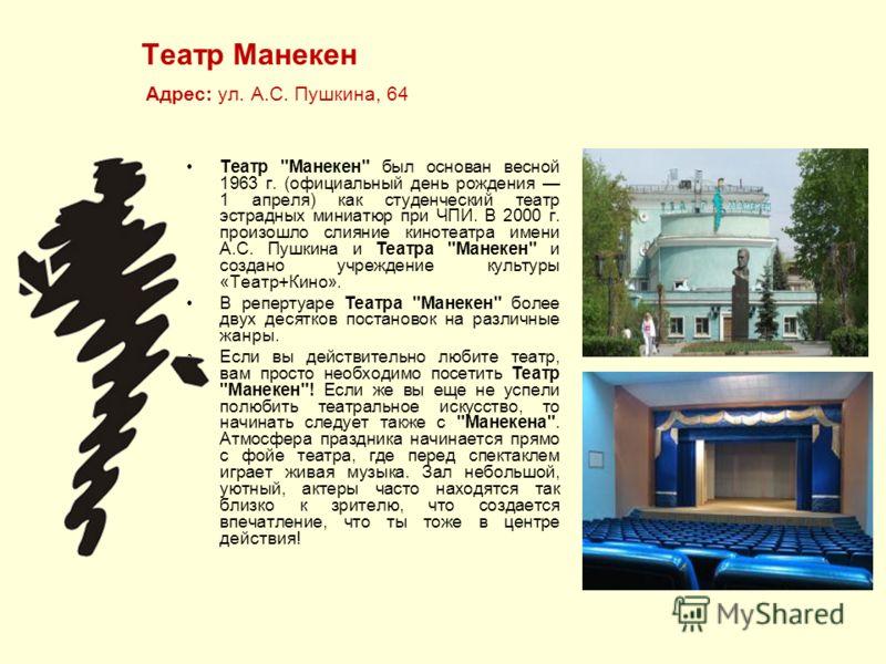 Театр Манекен Адрес: ул. А.С. Пушкина, 64 Театр
