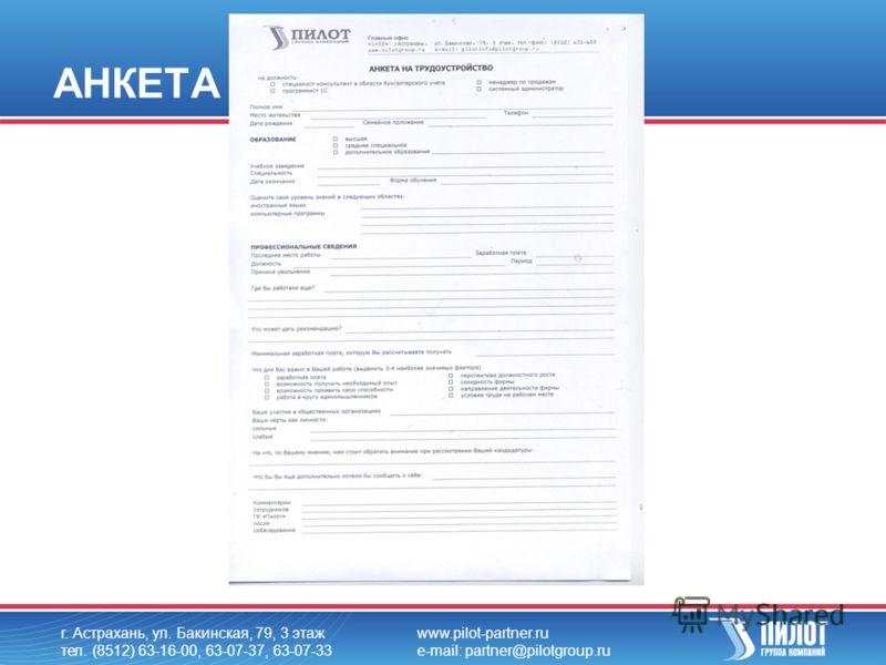 АНКЕТА г. Астрахань, ул. Бакинская, 79, 3 этаж тел. (8512) 63-16-00, 63-07-37, 63-07-33 www.pilot-partner.ru e-mail: partner@pilotgroup.ru
