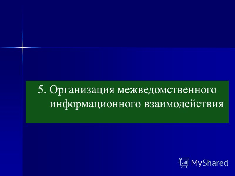 5. Организация межведомственного информационного взаимодействия