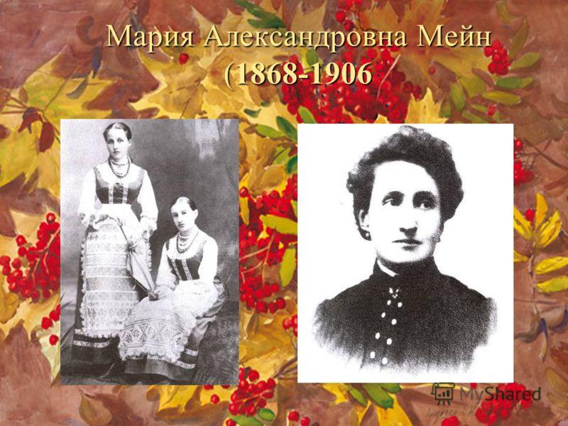 Мария Александровна Мейн (1868-1906