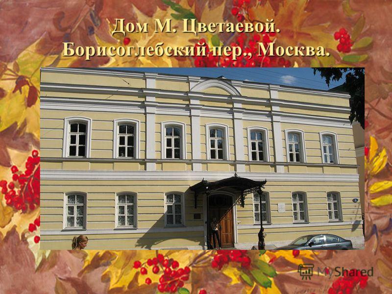 Дом М. Цветаевой. Борисоглебский пер., Москва.