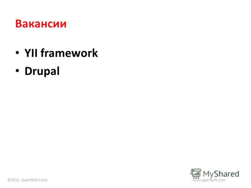 Вакансии YII framework Drupal ©2011. QuartSoft Corp. www.quartsoft.com