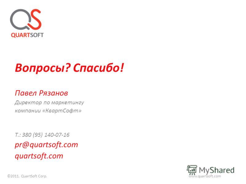 ©2011. QuartSoft Corp. www.quartsoft.com Вопросы? Спасибо! Павел Рязанов Директор по маркетингу компании «КвартСофт» Т.: 380 (95) 140-07-16 pr@quartsoft.com quartsoft.com